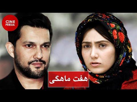 Film Irani Haft Mahegi | فیلم سینمایی هفت ماهگی
