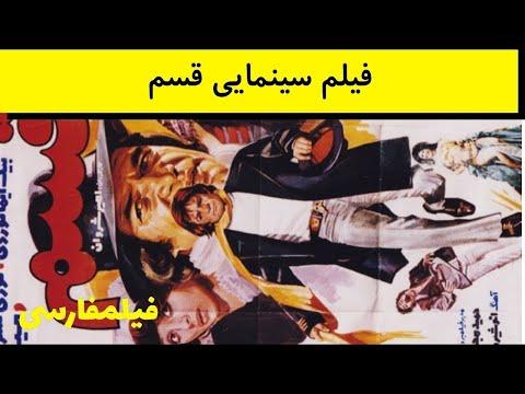 Ghasam - فیلم ایرانی قسم - رضا بیک ایمانوردی