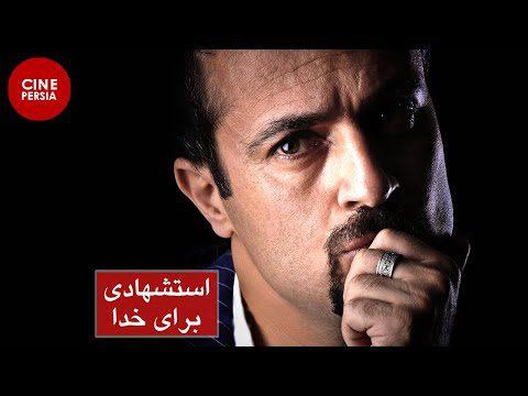 Film Irani  Esteshhadi Baraye Khoda | فیلم سینمایی استشهادی برای خدا