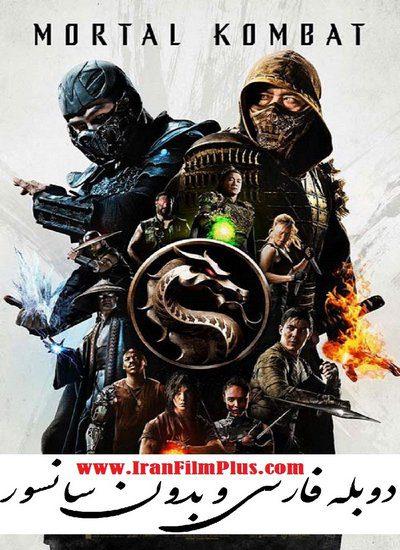 فیلم دوبله: مورتال کامبت 2021 Mortal Kombat