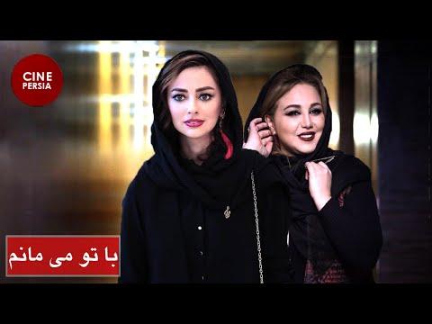 Film Irani Ba To Mimanam   فیلم ایرانی با تو می مانم