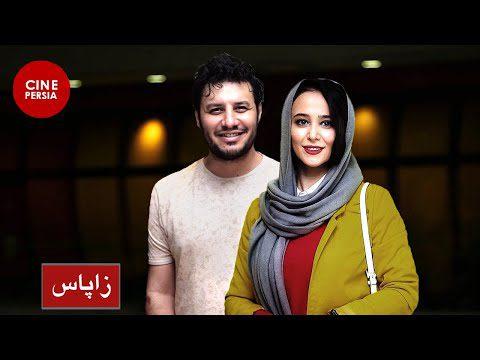 Film Irani Zapas | فیلم ایرانی زاپاس