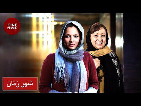 Film Irani Shahre Zanan | فیلم ایرانی شهر زنان