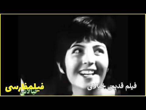 👍 Khialati - فیلم قدیمی ایرانی خیالاتی - همایون 👍