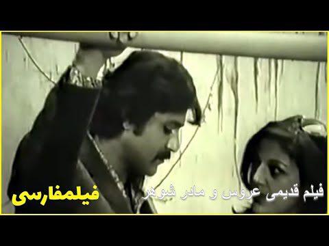 👍 Aroos va Madarshohar - فیلم ایران قدیم عروس و مادر شوهر - علی میری 👍
