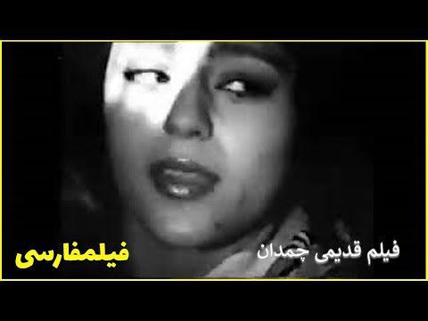 👍 Yek chamedan ... - فیلم یک چمدان ... - منصور سپهرنیا 👍