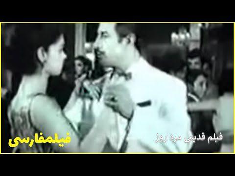 👍 Marde Rooz فیلم مرد روز- رضا بیک ایمانوردی -  👍