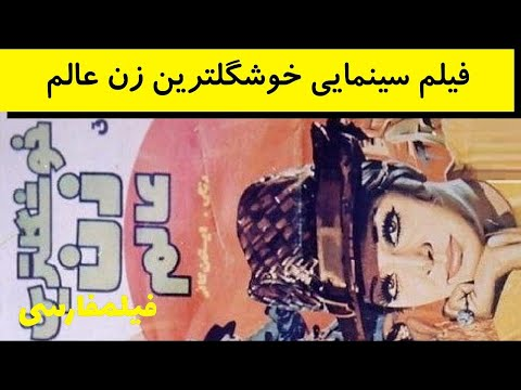 👍 FF   FA1726   1350 فیلم ایرانی   Khoshgeltarin Zane Alam   خوشگلترين زن عالم 1350* 👍