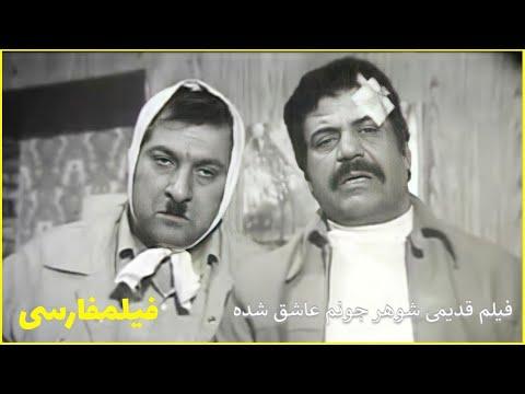 👍 Shohar Jounam Ashegh Shodeh - فیلم شوهر جونم عاشق شده - نصرتالله وحدت 👍