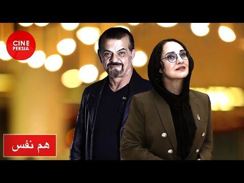 Film Irani Hamnafas| فیلم ایرانی هم نفس