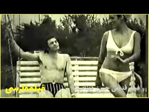 👍 فیلم قدیمی حسن دینامیت - رضا بیک ایمانوردی - فیلم ایرانی قدیمی - فیلم فارسی قدیمی 👍