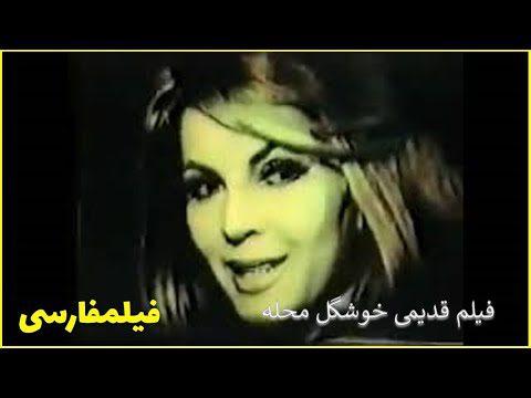 👍 فیلم قدیمی خوشگل محله - فروزان - فیلم ایرانی قدیمی - فیلم فارسی قدیمی 👍