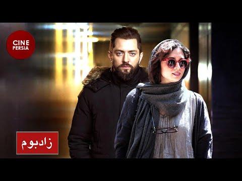 Film Irani Zadboom   فیلم ایرانی زادبوم