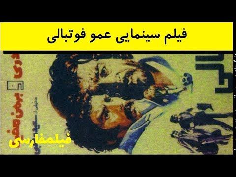 👍 Amou Footbali - فیلم ایرانی عمو فوتبالی - ایرج قادری 👍