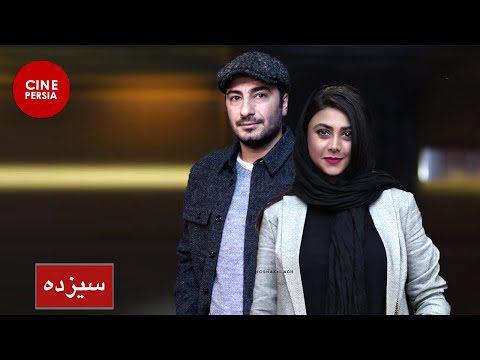 Film Irani Sizdah   فیلم ایرانی سیزده