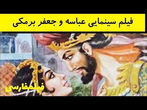 👍 Abbaseh O Jafar Barmaki - فیلم ایرانی عباسه و جعفر برمکی - وجستا 👍