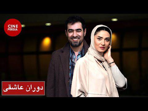 Film Irani Dorane Asheghi | فیلم ایرانی  دوران عاشقی