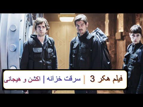 فیلم دوبله فارسی هکر 3 | سرقت خزانه | فیلم اکشن 2021 بدون سانسور