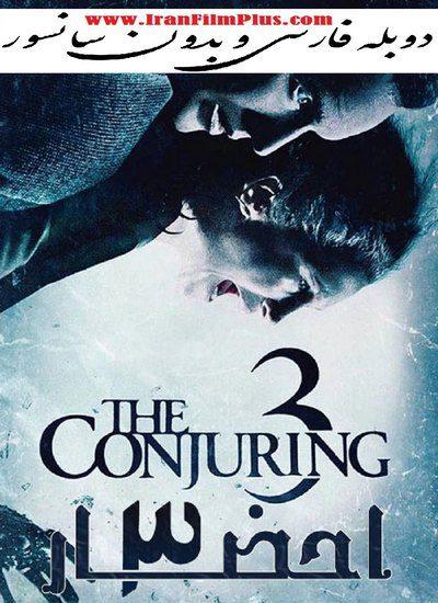 فیلم دوبله: احضار روح 3: شیطان مرا وادار کرد 2021 The Conjuring: The Devil Made Me Do It