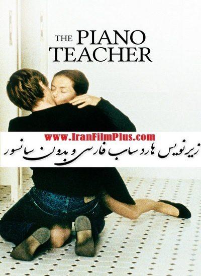 فیلم زیرنویس فارسی: معلم پیانو 2001 The Piano Teacher