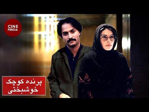 Film Irani Parandeye Koochake Khoshbakhti | فیلم ایرانی  پرنده کوچک خوشبختی