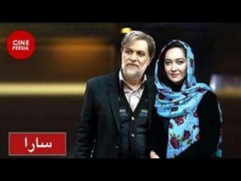 Film Irani Sara | فیلم ایرانی سارا