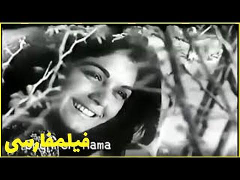👍Filme Farsi Farar Az Taleh | فیلم فارسی فرار از تله | بهروز وثوقی - نیلوفر 👍