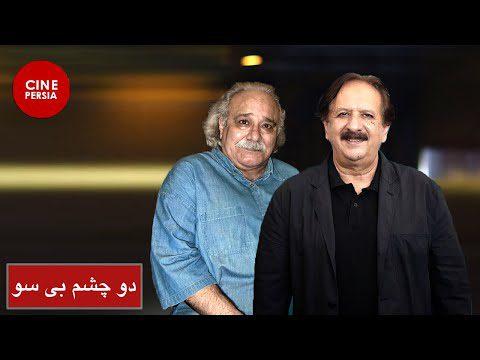 Film Irani Do Cheshme Bisoo | فیلم ایرانی دو چشم بی سو