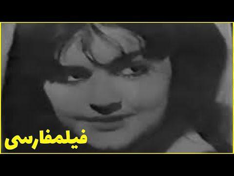 👍Filme Farsi Eshghiha | فیلم فارسی عشقی ها | لی لی - علی میری 👍