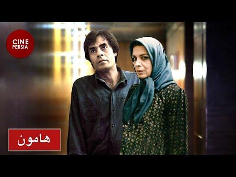 Film Irani Hamoon | فیلم سینمایی هامون