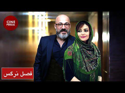 Film Irani Fasle Narges| فیلم سینمایی فصل نرگس