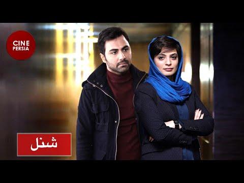 Film Irani Chanel | فیلم ایرانی شنل