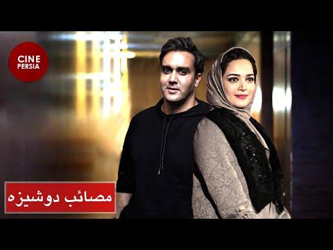 Film Irani Masaebe Dooshize | فیلم ایرانی مصائب دوشیزه