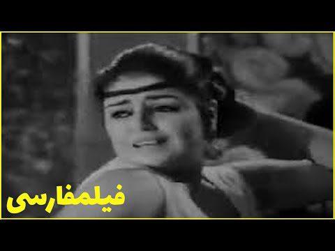 👍Filme Farsi Sogoli | فیلم فارسی سوگلی | ناصر ملک مطیعی - فروزان 👍