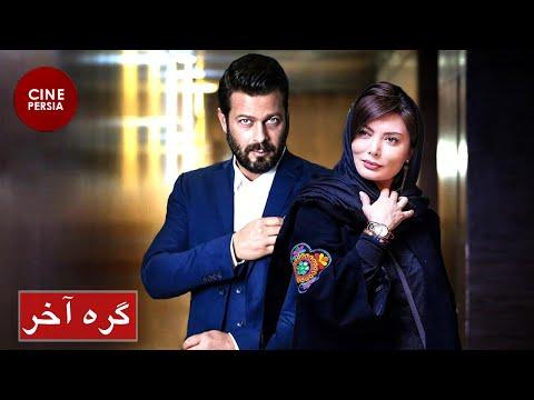 Film Irani Gere Akhar | فیلم ایرانی گره آخر