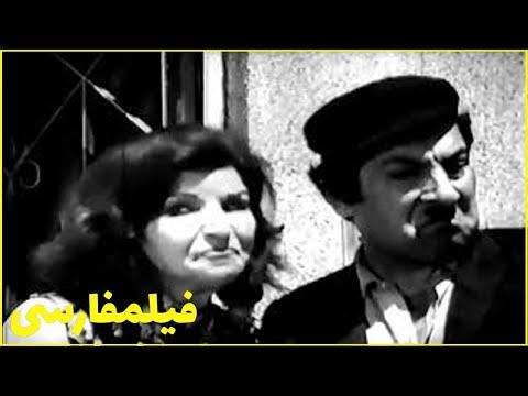 👍Filme Farsi Hosein Ajdan | فیلم فارسی حسین آژدان | شهناز تهرانی - بهمن مفید 👍