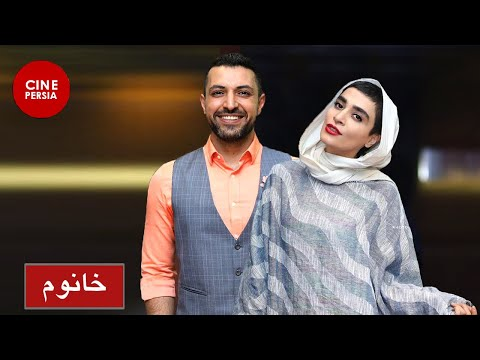 Film Irani Khanom | فیلم ایرانی خانوم