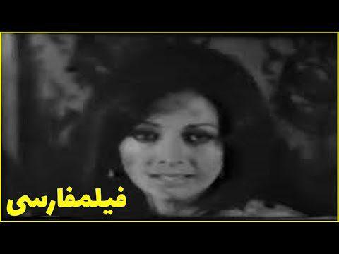 👍Filme Farsi Atash | فیلم فارسی عطش | ایرج قادری - کتایون 👍