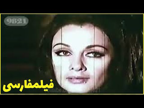 👍Filme Farsi Derakhtan Istadeh Mimirand | فیلم فارسی درختان ایستاده میمیرند | منوچهر وثوق- کتایون 👍