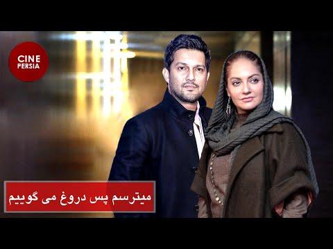 Film Irani Mitarsam Pas Dorough Migooyam   فیلم ایرانی می ترسم پس دروغ می گویم