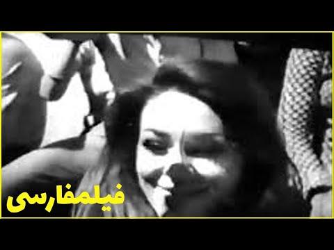 👍Filme Farsi Zendegi Varouneh | فیلم فارسی زندگی وارونه | نصرت الله وحدت  - شیلا 👍
