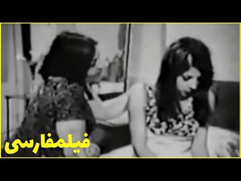 👍Filme Farsi Dar Akharin Lahzeh | فیلم فارسی در آخرین لحظه  | حمیده خیرآبادی  - منوچهر وثوق  👍