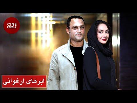 🔴 Film Irani Abrhaye Arghavani   فیلم ایرانی ابرهای ارغوانی   با بازی هانیه توسلی و حسین یاری