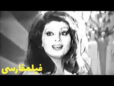 👍Filme Farsi Lezate Gonah | فیلم فارسی لذت گناه | فروزان - بهروز وثوقی 👍