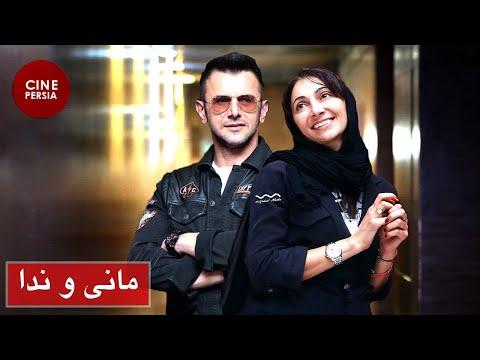 🔴 Film Irani Mani O Neda   فیلم ایرانی  مانی و ندا   با بازی امین حیایی و زیبا بروفه