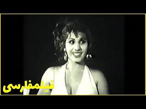 👍Filme Farsi  | فیلم فارسی رابطه جوانی | لیلا فروهر - وفا 👍