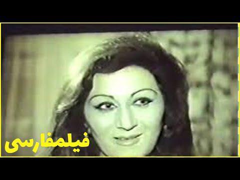 👍Filme Farsi Fadaai | فیلم فارسی فدایی | تقی مختار - فرنگیس فروهر 👍