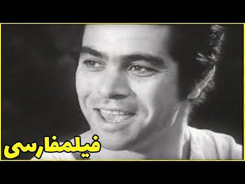 👍Filme Farsi | فیلم فارسی رضا موتوری | بهروز وثوقی - بهمن مفید 👍