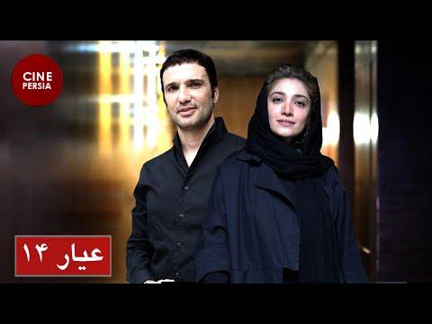 Film Irani Ayar 14 | فیلم ایرانی عیار ۱۴
