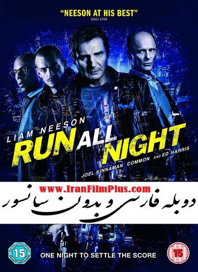 فیلم دوبله: فرار در سراسر شب 2015 Run All Night